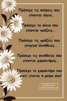 Health Tips, Greek, Quotes, Quotations, Quote, Manager Quotes, Qoutes, A Quotes