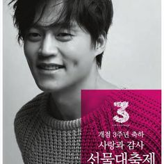 Lee Seo Jin he could be my all time favorite Asian actor, not only is he a good actor, his smile those dimples are so darn cute