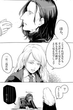 Luna Lovegood and Professor Snape