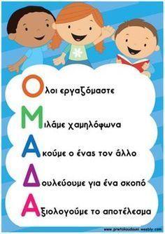 Preschool Education, Kindergarten Activities, Learning Activities, Kids Learning, Kindergarten Classroom, Classroom Organisation, Classroom Rules, School Lessons, Lessons For Kids