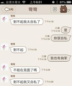 黃大爺LINE彎彎9頁完整版曝光   即時新聞   20140605   蘋果日報
