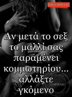 Funny Greek Quotes, Funny Quotes, Enjoy Your Life, Try Not To Laugh, Balconies, I Tried, Yolo, Positive Vibes, Sarcasm