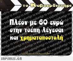 αστειες εικονες με ατακες Tell Me Something Funny, Best Quotes, Funny Quotes, Bright Side Of Life, Funny Greek, Funny Statuses, Free Therapy, Greek Quotes, Just Kidding