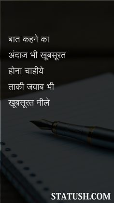 Hindi Quotes - The way of speaking Reality Of Life Quotes, True Feelings Quotes, Good Thoughts Quotes, Real Life Quotes, Life Quotes Inspirational Motivation, Buddha Quotes Inspirational, Motivational Picture Quotes, Hindi Quotes Images, Hindi Quotes On Life