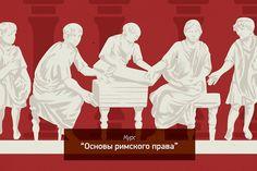 12 лекций о правовой системе Древнего Рима, отобранных историком права Александром Мареем