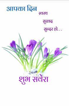 Good Morning Image Quotes, Good Morning Beautiful Quotes, Cute Good Morning, Suprabhat Images, Lord Ganesha Paintings, Radha Krishna Quotes, Bridal Bangles, Prince, Night