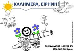 ΚΑ16 28th October, Christmas Decorations, Snoopy, Peace, War, Seasons, Education, School, Blog