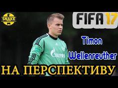 TIMON WELLENREUTHER • FIFA 17 SCOUT • НА ПЕРСПЕКТИВУ