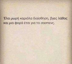 μωρή κ****λα διαίσθηση, βγες μια φορά λάθος #greek #meme Greek Memes, Greek Quotes, True Words, Tattoo Quotes, Feelings, Funny, Funny Parenting, Hilarious, Shut Up Quotes