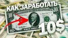 Как заработать 10 долларов [Денис Кузьмин]