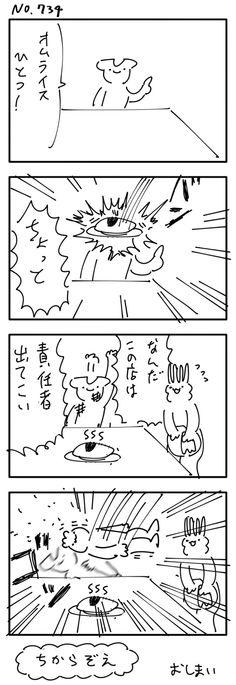 4コマ No734