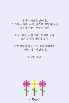 Korean Text, Korean Phrases, Korean Quotes, Wise Quotes, Famous Quotes, Cool Words, Funny Memes, Language, Writing
