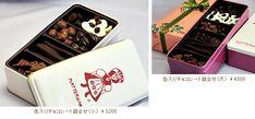チョコレート   MATTERHORN-焼き洋菓子・ケーキ(学芸大学マッターホーン)