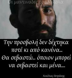 Cool Words, Wise Words, Greek Quotes, Mans World, Inspirational Quotes, Wisdom, Letters, Thoughts, Sayings