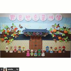 누리놀이 환경판 도안이 밝은반 선생님을 통해 재탄생한 작품이에요 #무료나눔 #누리놀이 #도안#미술활동 #보육교사#유치원교사#유아교사 Korean Photo, Korean Art, Photo Zone, Board For Kids, Arts And Crafts, Diy Crafts, International Day, Kids And Parenting, Bulletin Boards