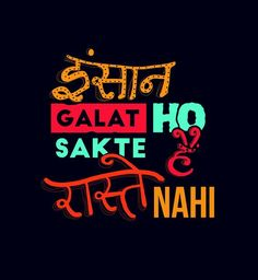 Hindi Quotes with images अनमोल वचन Funky Quotes, Dope Quotes, Funny Attitude Quotes, Swag Quotes, Badass Quotes, Attitude Status, Art Quotes, Funny Quotes In Hindi, Sarcastic Quotes