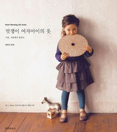 Language: KOREAN (direct translation from JAPANESE EDITION ) PRECOCIOUS GIRLS CLOTHES Japanese Craft Book    87 Pages    Weights : Net 536 grams