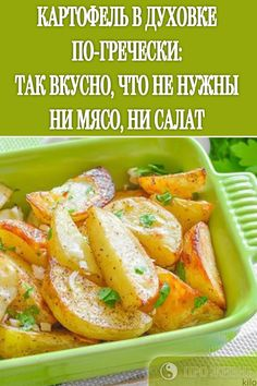 Easy Cooking, Healthy Cooking, Cooking Recipes, Healthy Recipes, Oven Potato Recipes, Chicken Recipes, Gluten Free Recipes Videos, Roasted Vegetable Recipes, Russian Recipes