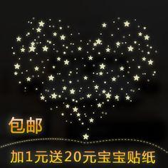 包邮 韩国夜光贴 星星月亮自粘 幼儿园儿童房卡通墙贴荧光贴纸-淘宝网