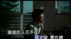 "潘瑋柏 (Wilbur Pan) ""路太彎,"" via YouTube."