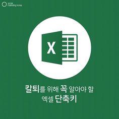 엑셀 작업이 너무 오래 걸린다면 필독! | 많이 외워둘수록 빨라지는 작업 속도 직장인이라면 퇴근 시간 전까지 마주해야 하는 MS Office. 그 중에서도 '엑셀'은 데이터를 바탕으로 한 문서관리에 있어서 최고의 성능을 자랑하는프로그램입니다.단, 익숙하지 않다면 파워포인트와 마찬가지로작업 속도가 느리다는 것이죠. 스타크래프트 게임을 해보신 분은 아시겠지만 단축키를 아는 것과 모르는 것의 차이