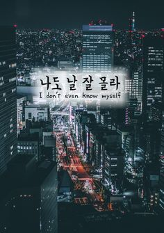 Korean Words Learning, Korean Language Learning, Korea Quotes, Bts Quotes, Japanese Quotes, Japanese Words, Pop Lyrics, Korea Wallpaper, Learn Hangul