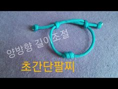 양방향 길이조절 초간단팔찌,adjustable braclet,simple braclet,knot - YouTube Beginner Crochet Tutorial, Crochet For Beginners, Japanese Ornaments, Wire Jewelry, Jewelry Bracelets, Knots, Diy And Crafts, Sewing, Knitting