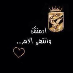 الاهلي Al Ahly Sc, Muslim Culture, Pretty Images, Poetry Quotes, Quran, Liverpool, Egypt, Art Work, Photography