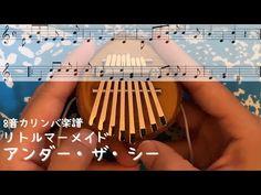 【8音カリンバ楽譜】リトル・マーメイド「Under the Sea」【8key kalimba】 - YouTube Youtube, Youtubers, Youtube Movies