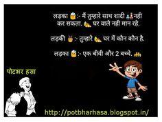 Potbhar Hasa - English Hindi Marathi Jokes Chutkule Vinod : Hindi Lovers Jokes