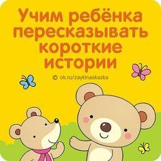 Группа Montessori Activities, Infant Activities, Learning Activities, Activities For Kids, Kids And Parenting, Parenting Hacks, Two Years Old Activities, Russian Lessons, Language Development
