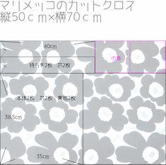 マリメッコ 縦長ショルダートート ハンドメイド 作り方 無料型紙