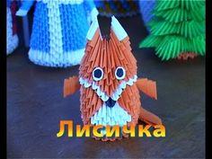 Модульное оригами. Лисичка из бумаги (3D origami) - YouTube