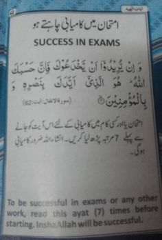 Islamic Messages, Islamic Phrases, Inspirational Quotes About Success, Islamic Inspirational Quotes, Religious Quotes, Learn Quran, Learn Islam, Alhumdulillah Quotes, Muse Quotes