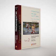 """Κυκλοφορεί από την Αφοί Κυριακίδη ΕΚΔΟΣΕΙΣ Α.Ε. η αναθεωρημένη έκδοση του βιβλίου """"Η Φυσική Αγωγή στην αρχή του 21ου αιώνα. Προσχολική ηλικία"""" των Ευρυδίκη Ζαχοπούλου, Όλγας Κούλη και Ευθύμιου Τρεύλα.  ISBN 978-960-602-173-2, σχήμα 21x29, σελ. 240, τιμή 28,50€."""