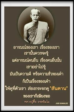 Thai Monk, Buddha Quote, Religion, Words, Nature, Quotes, Movies, Movie Posters, Life