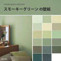 【楽天市場】全商品カテゴリ > 壁紙を自分で貼ったり、ペンキを塗って壁をリフォームしよう! > 生のり付き壁紙(クロス) > 壁紙 > 無地カラー壁紙:壁紙屋本舗・カベガミヤホンポ Home Wall Colour, Wall Colors, Home Room Design, Home Interior Design, Pantone Colour Palettes, Modern Toilet, Toilet Design, Japanese House, Colour Schemes