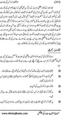 Page # 58 Complete Book: Munafqat.Aur.Alamat --- Written By: Shaykh-ul-Islam Dr. Muhammad Tahir-ul-Qadri