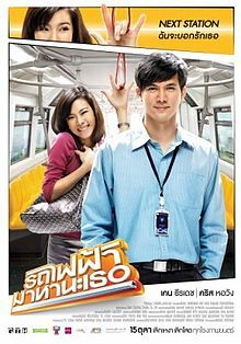 Bangkok Traffic Love Story , Thai , by Adisorn Tresirikasem / romantic comedy / 10 Film, Film Movie, Comedy Film, Bangkok, Dramas, Laos Thailand, Chines Drama, The Great Escape, Thai Drama
