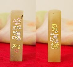 stamp 도장 Painted Signs, Seals, Pillar Candles, Chinese, Japanese, Yellow, Japanese Language, Seal, Candles
