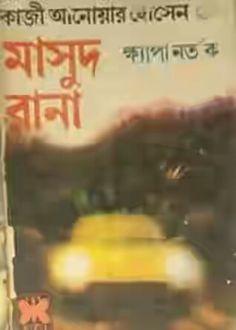Khepa Nortok | Masud Rana Series | Book Number 23 | Sheba Prokashoni | Bangla Pdf | ক্ষ্যাপা নর্তক | মাসুদ রানা সিরিজ | বই নং ২৩ | সেবা প্রকাশনী | বাংলা পিডিএফ। কাজী আনোয়ার হোসেন