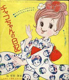 """今村洋子『チャコちゃんの日記』Chako-chan no Nikki (""""Chako's Diary"""") by Imamura Yōko / Ribbon magazine, 196?"""