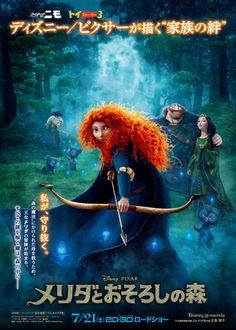 映画『メリダとおそろしの森』 - シネマトゥデイ