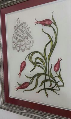 Koton iple dekoratif tablo Glass Painting Designs, Paint Designs, Quilling Designs, Drawing Lessons, Islamic Calligraphy, Art Sketchbook, String Art, Islamic Art, Diy And Crafts