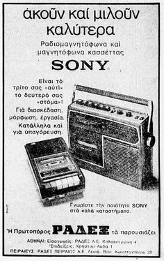 SONY Retro Ads, Vintage Advertisements, Retro Vintage, Greece History, Old Time Photos, Advertising Poster, Beautiful Beaches, Childhood Memories, Growing Up
