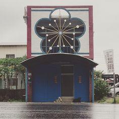 目前為止,所見過老建築上最大朵的梅花。  #老屋顏 #老房子 #梅花 #磁磚 #台東 #鐵窗花 #窗花