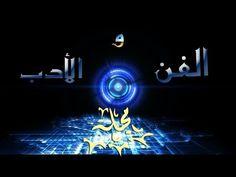 قصيدة للشاعرة العراقية أطياف رشيد- مجلة الفن والأدب ع 5 فبراير 2017 - YouTube