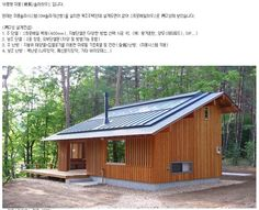 볏짚과 솔라를 이용한 친환경 주택                                            [소형주택 정보 TIP] 소형 이동식목조주택(1동) 시중가격대는 천만원대부터 사천만원대까지 다양합니다.평당시공가로는 130~250만원대이며 내집마련 계획있으신 분은 참고가 되셨으면 합니다^^ 정통목조주택,스틸하우스,이동식목조주택,..