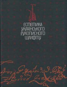 Books for artists - В.Митченко Естетика українського рукописного шрифту