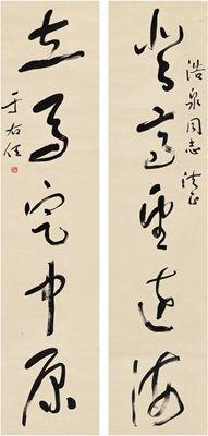 YU YOUREN (1879~1964)FIVE-CHARACTER COUPLET IN CURSIVE SCRIPT Ink on paper, couplet 139×32cm×2 于右任(1879~1964) 草書 五言聯 紙本 對聯 識文:登高望遠海,立馬定中原。 款識:浩泉同志法正,于右任。 鈐印:右任(朱)